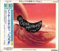 やさしいママの音楽シリーズVol.3〜アフター・マタニティ「くつろぎ」 [CD]