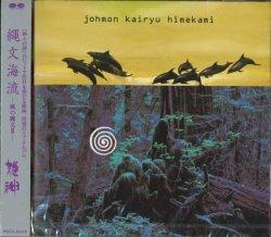 画像1: 姫神 縄文海流  風の縄文 3 [CD]