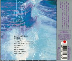 画像2: 姫神 縄文海流  風の縄文 3 [CD]