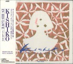 画像1: キシコ イン・ヒズ・ラヴ [CD]