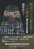 聖書六十六巻を貫く一つの物語 神の壮大な計画