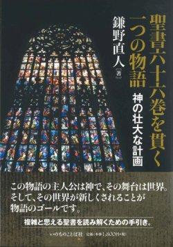 画像1: 聖書六十六巻を貫く一つの物語 神の壮大な計画