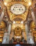 地球で一番美しい教会
