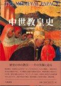 中世教皇史 改訂増補版  ※お取り寄せ品