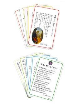 画像1: 祈りカードセットD ※返品不可商品