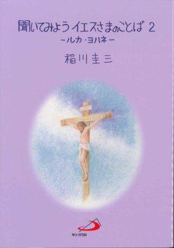画像1: 聞いてみよう イエスさまのことば 2 ールカ・ヨハネー
