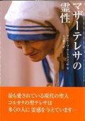 マザーテレサの霊性