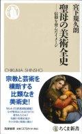 聖母の美術全史 信仰を育んだイメージ(ちくま新書)※お取り寄せ品