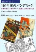 100年前のパンデミック 日本のキリスト教はスペイン風邪とどう向き合ったか