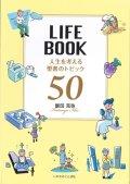 LIFE BOOK 人生を考える聖書のトピック50