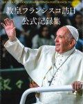 教皇フランシスコ訪日公式記録集 ※お取り寄せ品