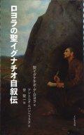 ロヨラの聖イグナチオ自叙伝 ※お取り寄せ品