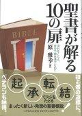聖書が解る10の扉 流れをとらえ、自分で読み通すために ※お取り寄せ品