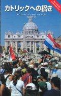 カトリックへの招き