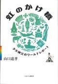 虹のかけ橋 タカ神父のワールドレポート  ※お取り寄せ品