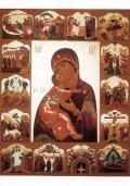 イコンポストカード(聖母マリアの生涯) ※返品不可商品