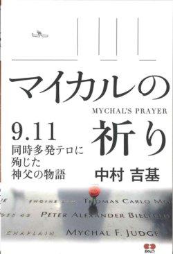 画像1: マイカルの祈り