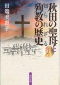 秋田の聖母と知られざる殉教の歴史
