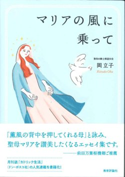 画像1: マリアの風に乗って ※お取り寄せ品