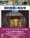 図説 新約聖書の考古学 ※お取り寄せ品