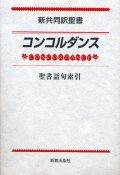 新共同訳聖書コンコルダンス 聖書語句索引