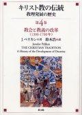 キリスト教の伝統?教理発展の歴史 第4巻 教会と教義の改革(1300〜1700年)
