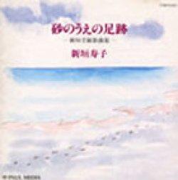 画像1: 砂のうえの足跡 [CD]