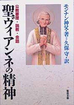 画像1: 聖ヴィアンネの精神