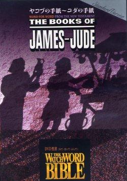 画像1: 聖書 ヤコブの手紙〜ユダの手紙 スタンダード版 [DVD]