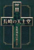 長崎の天主堂 五島列島の教会堂3