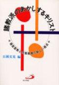 諸教派のあかしするキリスト 福音宣教と宗教教育の新しい視点