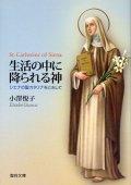 生活の中に降られる神 シエナの聖カタリナをとおして (聖母文庫)