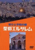 聖都エルサレム 祈りと平和の都 [DVD]