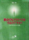 教会でもクリスマスをするのですか? 日本の四季と日々の信仰
