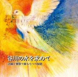 画像1: 谷川の水を求めて 詩編と賛歌で綴る七つの秘跡 [CD]