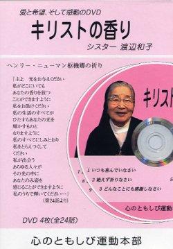 画像1: キリストの香り 渡辺和子 [DVD]