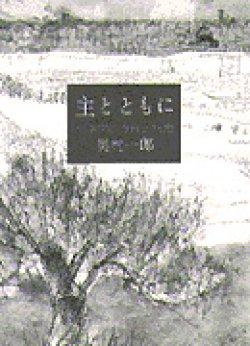 画像1: 主とともに 十字架の道行と黙想