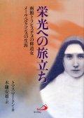 栄光への旅立ち―函館トラピスチヌの修道女メール・ベルクマンスの生涯
