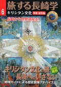旅する長崎学6 キリシタン文化