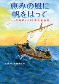 恵みの風に帆をはって ペトロ岐部と187殉教者物語
