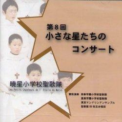 画像1: 第8回 小さな星たちのコンサート [CD]