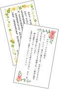 アヴェ・マリアの祈りカード (2種セット) ※返品不可商品