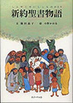 画像1: 新約聖書物語