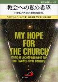 教会への私の希望 二十一世紀のための批判的励まし