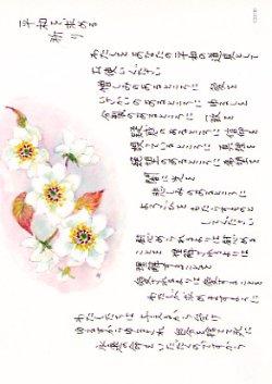 画像1: 花と祈りポストカード 梨の花(5枚組)