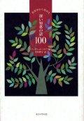 世界中から集めた 深い知恵の話100