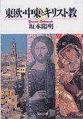 東欧・中東とキリスト教