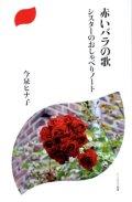 赤いバラの歌 シスターのおしゃべりノート