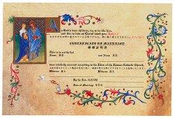 画像1: 婚姻証明書 英語/日本語  横書き(5枚組)