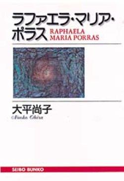 画像1: ラファエラ・マリア・ポラス
